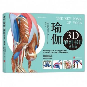 瑜伽3D解剖书(Ⅱ动作篇)