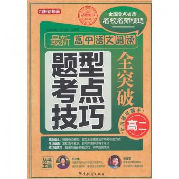 *新高中语文阅读题型考点技巧全突破(高2第2版)/方洲新概念