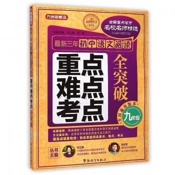 *新三年初中语文阅读重点难点考点全突破(9年级)