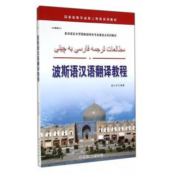 波斯语汉语翻译教程(亚非语言文学***特色专业建设点系列教材)