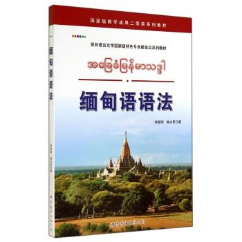 缅甸语语法(亚非语言文学***特色专业建设点系列教材)
