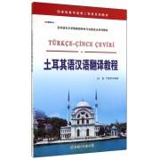 土耳其语汉语翻译教程(亚非语言文学国家级特色专业建设点系列教材)