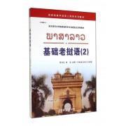 基础老挝语(附光盘2亚非语言文学国家级特色专业建设点系列教材)