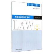 票据法典型案例评析/法学实践教学系列丛书