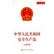 中华人民共和国安全生产法(对照版2014年最新修订)