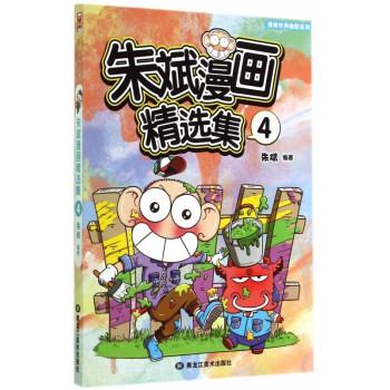 朱斌漫画精选集(4)/漫画世界幽默系列