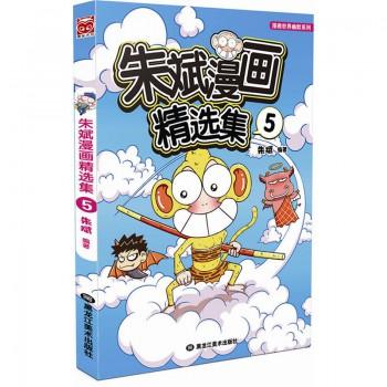 朱斌漫画精选集(5)/漫画世界幽默系列