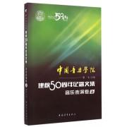 中国音乐学院建校50周年纪念文集(音乐表演卷上)