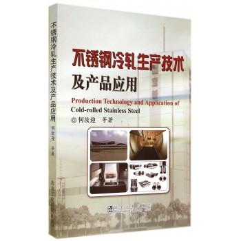 不锈钢冷轧生产技术及产品应用