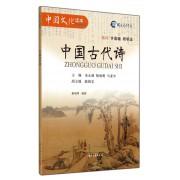 中国古代诗/中国文化读本