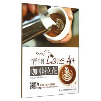 情倾咖啡拉花