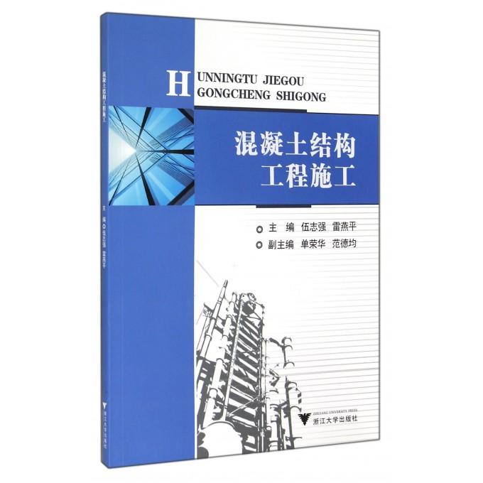 混凝土结构工程施工