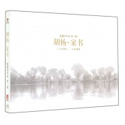 CD胡杨家书