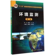 环境监测(第2版十二五普通高等教育本科国家级规划教材)