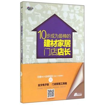 10步成为*棒的建材家居门店店长/博瑞森管理丛书