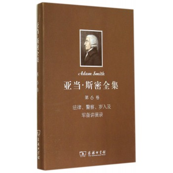 亚当·斯密全集(第6卷法律警察岁入及军备讲演录)(精)