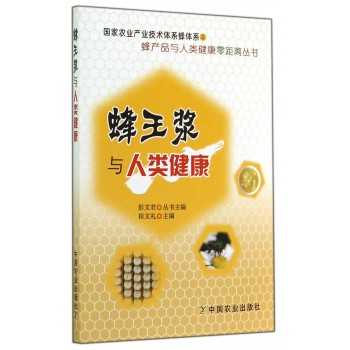 蜂王浆与人类健康/蜂产品与人类健康零距离丛书