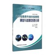 电子信息类专业实验教程(通信与信息处理分册普通高校十二五规划教材)