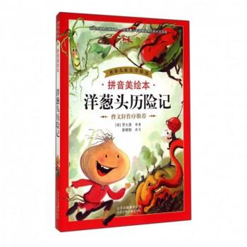 洋葱头历险记(拼音美绘本)/世界儿童文学精选
