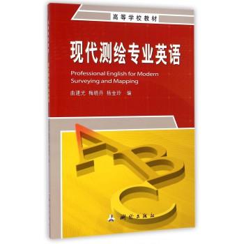 现代测绘专业英语(高等学校教材)