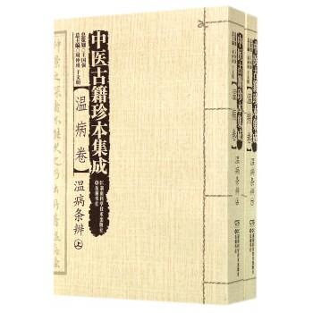 中医古籍珍本集成(温病卷温病条辨上下)