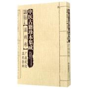 中医古籍珍本集成(温病卷广瘟疫论湿热条辨)