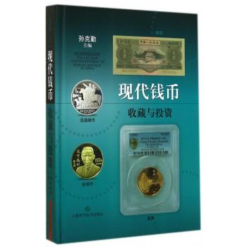 现代钱币收藏与投资(精)