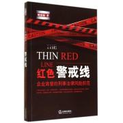 红色警戒线(企业高管的刑事法律风险防范)
