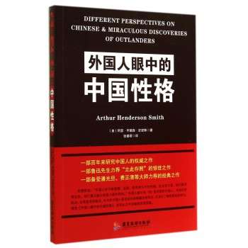 外国人眼中的中国性格
