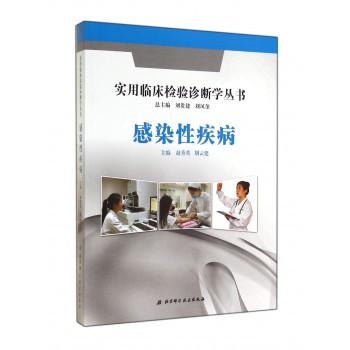 感染性疾病/实用临床检验诊断学丛书
