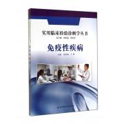 免疫性疾病/实用临床检验诊断学丛书