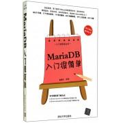 MariaDB入门很简单/入门很简单丛书