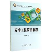 发酵工程简明教程(普通高等教育十二五规划教材)