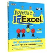 你早该这么玩Excel(ⅡWiFi版)