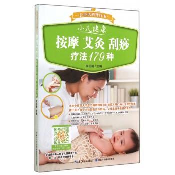 小儿健康按摩艾灸刮痧疗法179种/会说话的理疗书