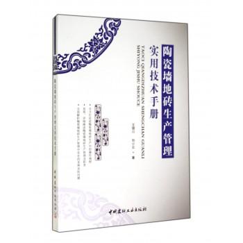 陶瓷墙地砖生产管理实用技术手册
