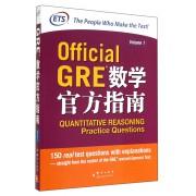 GRE数学官方指南(Volume1)