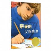 亲爱的汉修先生/国际大奖小说