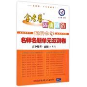 高中地理(必修2XJ)/金考卷活页题选超级中学名师名题单元双测卷