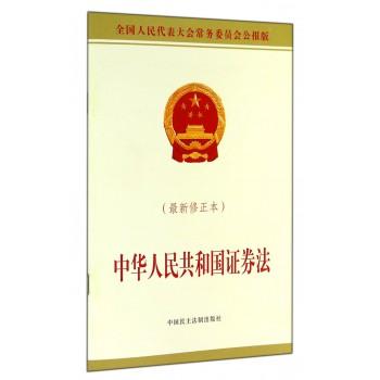 中华人民共和国证券法(*新修正本全国人民代表大会常务委员会公报版)