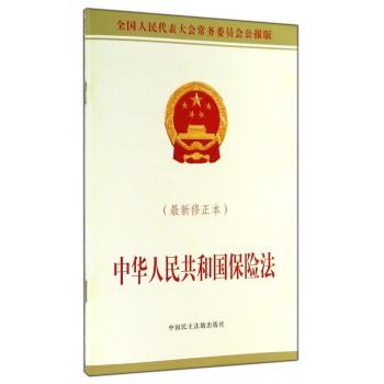 中华人民共和国保险法(*新修正本全国人民代表大会常务委员会公报版)