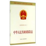 中华人民共和国保险法(最新修正本全国人民代表大会常务委员会公报版)