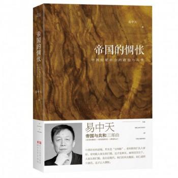 帝国的惆怅(中国传统社会的政治与人性)