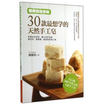 娜娜妈教你做30款*想学的天然手工皂