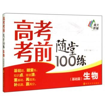 生物(基础篇)/高考考前随堂100练