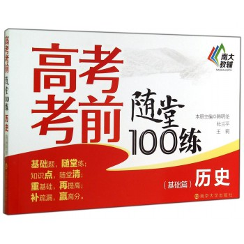 历史(基础篇)/高考考前随堂100练