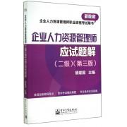 企业人力资源管理师应试题解(二级第3版企业人力资源管理师职业资格考试用书)