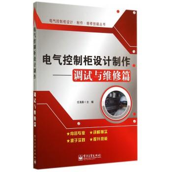 电气控制柜设计制作--调试与维修篇/电气控制柜设计制作维修技能丛书