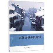苏州古镇保护规划