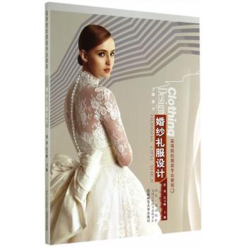 婚纱礼服设计(高等院校服装专业教程)